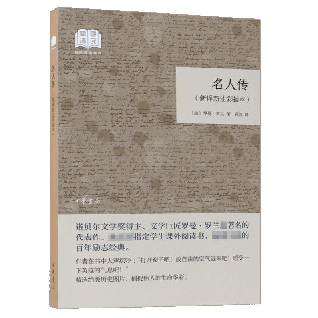名人傳(新譯新注彩插本)/國民閱讀經典