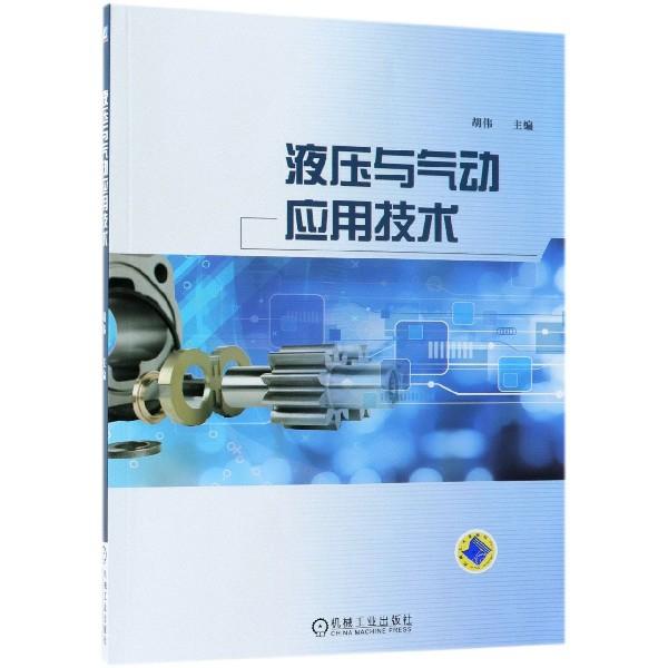 液壓與氣動應用技術