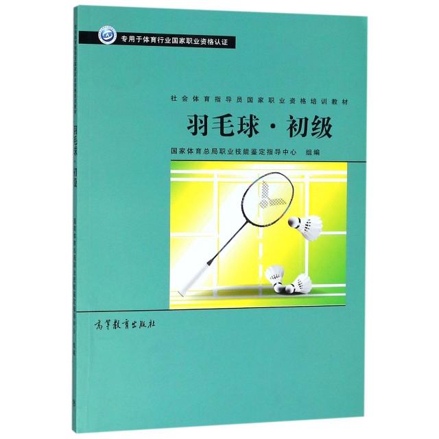 羽毛球(初級社會體育指導員國家職業資格培訓教材)
