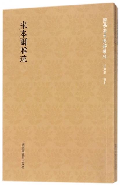 宋本爾雅疏(共2冊)