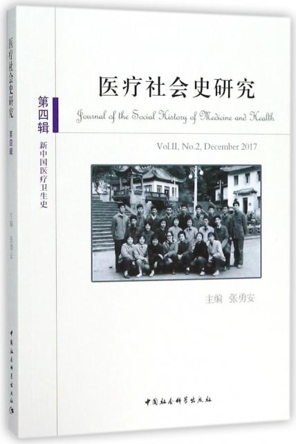 醫療社會史研究(第4輯新中國醫療衛生史)