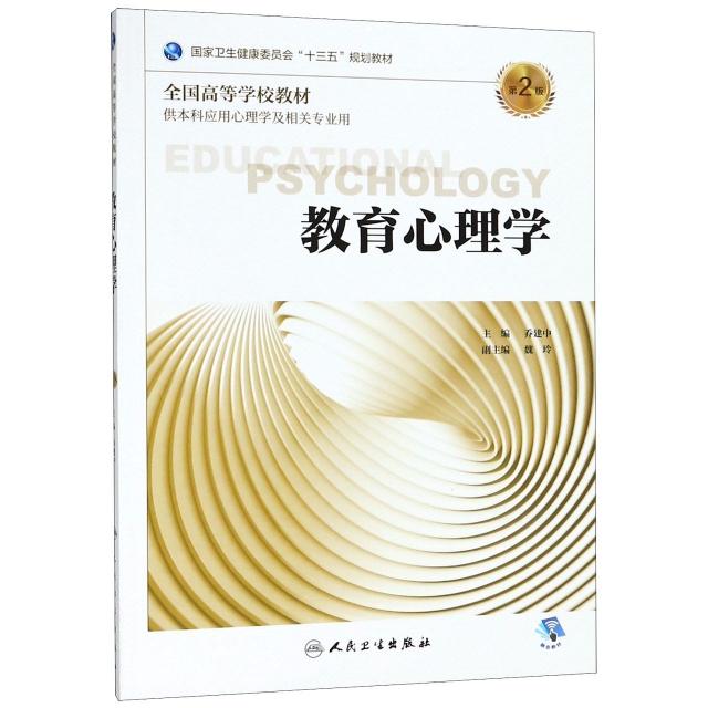 教育心理學(第2版/本科心理/配增值)