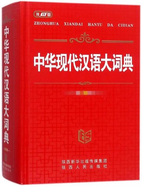 中華現代漢語大詞典(精)