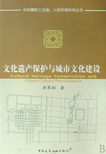 文化遺產保護與城市文化建設/人居環境科學叢書