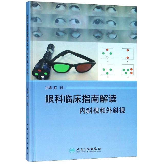 眼科臨床指南解讀(內斜視和外斜視)(精)