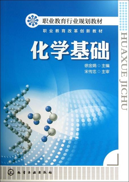 化學基礎(職業教育行