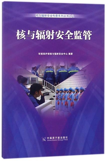 核與輻射安全監管/核與輻射安全科普繫列叢書