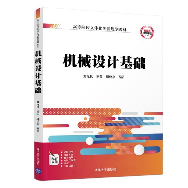 機械設計基礎(高等院校立體化創新規劃教材)