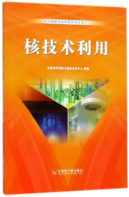 核技術利用/核與輻射安全科普繫列叢書