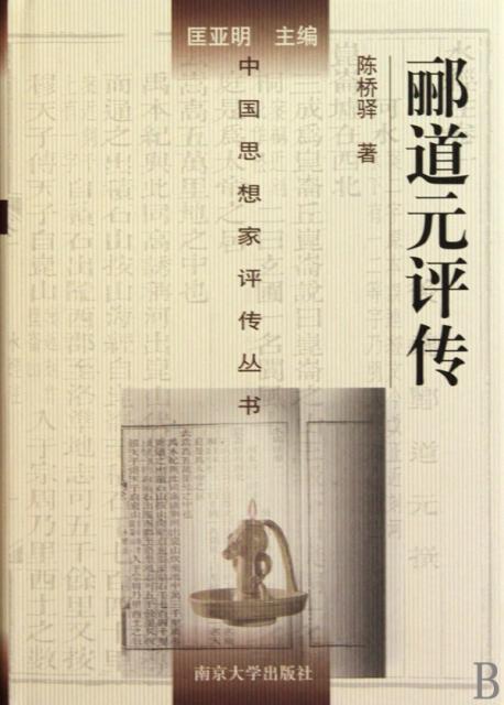 郦道元評傳(精)/中國思想家評傳叢書