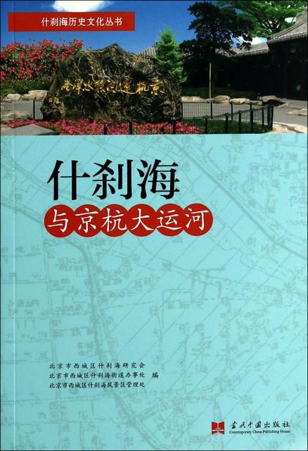 什剎海與京杭大運河/什剎海歷史文化叢書
