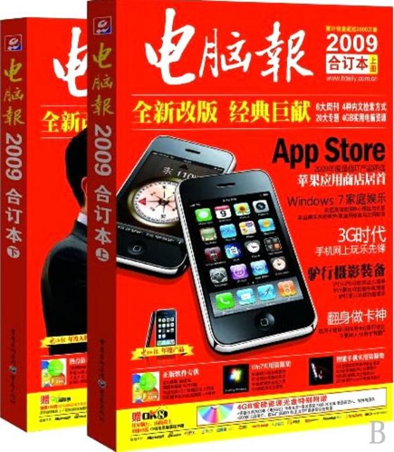 電腦報2009合訂本(附光盤上下)