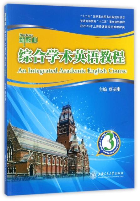 新核心綜合學術英語教程(附光盤3普通高等教育十二五重點規劃教材)