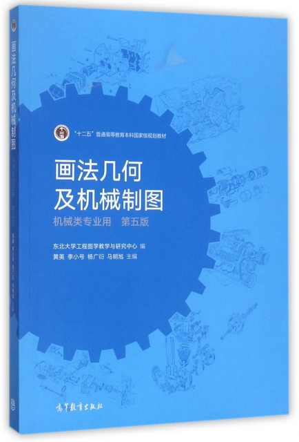 畫法幾何及機械制圖(機械類專業用第5版十二五普通高等教育本科國家級規劃教材)