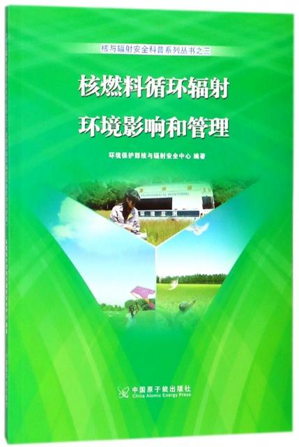 核燃料循環輻射環境影響和管理/核與輻射安全科普繫列叢書