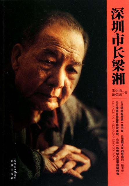 深圳市長梁湘
