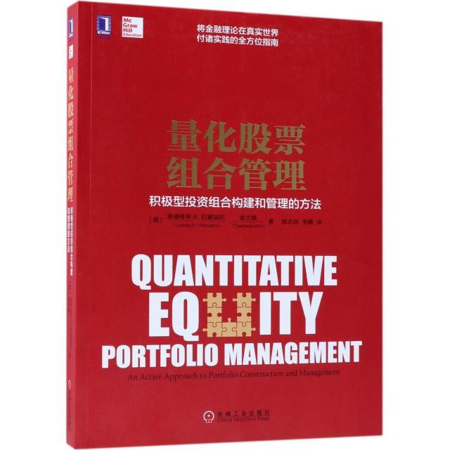 量化股票組合管理(積極型投資組合構建和管理的方法)