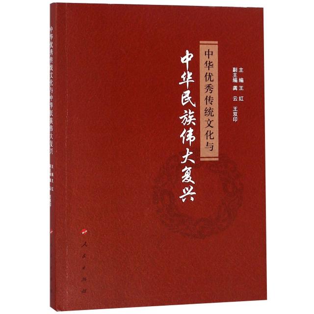 中華優秀傳統文化與中華民族偉大復興