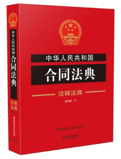 中華人民共和國合同法典(新4版)/注釋法典