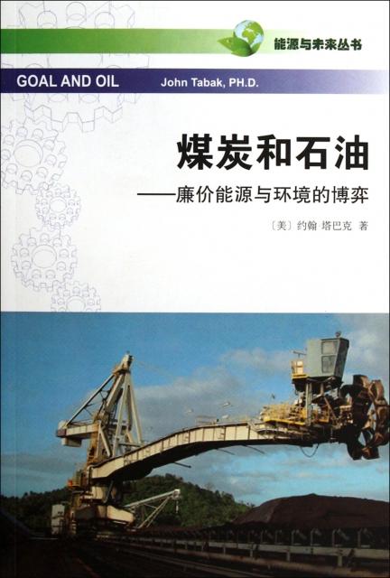 煤炭和石油--廉價能源與環境的博弈/能源與未來叢書