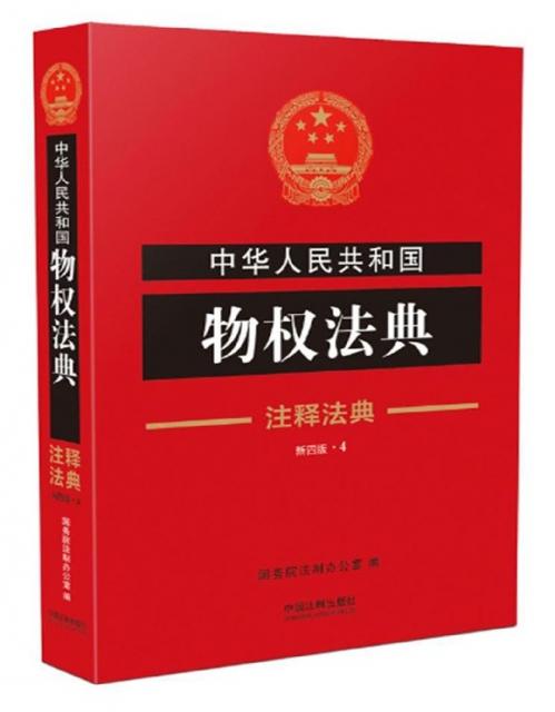 中華人民共和國物權法典(新4版)/注釋法典