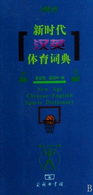 新時代漢英體育詞典