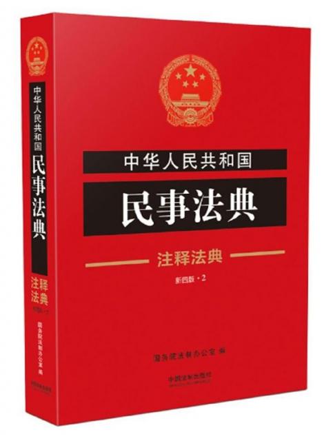 中華人民共和國民事法典(新4版)/注釋法典