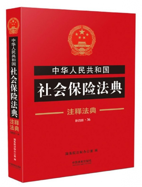 中華人民共和國社會保險法典(新4版)/注釋法典