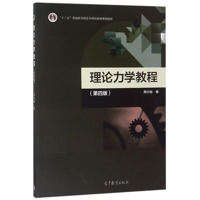 理論力學教程(第4版十二五普通高等教育本科國家級規劃教材)