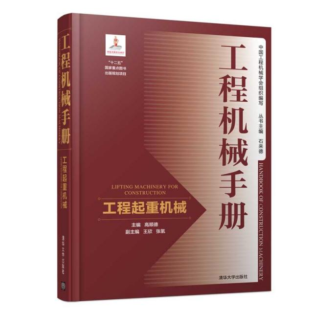 工程機械手冊(工程起重機械)(精)