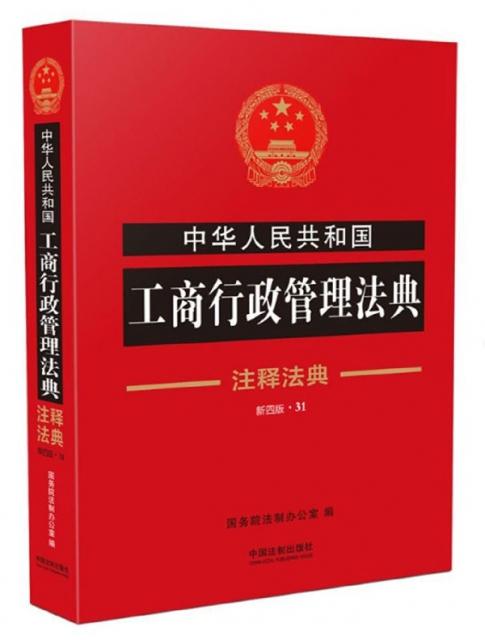 中華人民共和國工商行政管理法典(新4版)/注釋法典