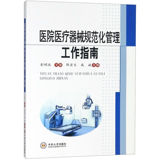 醫院醫療器械規範化管理工作指南