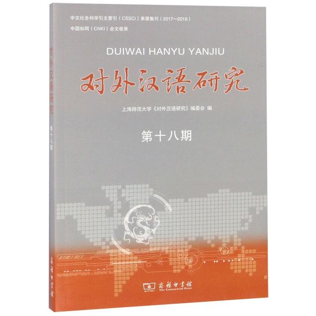 對外漢語研究(第18期)