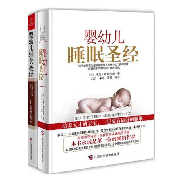美國嬰幼兒養育經典繫列:嬰幼兒睡眠聖經(精)+嬰幼兒輔食聖經)(套裝全2冊)