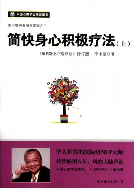 簡快身心積極療法(上NLP簡快心理療法修訂版)/李中瑩經典圖書繫列