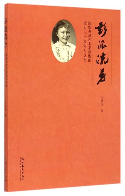 彭派流芳(湘劇表演藝術家彭俐儂逝世三十周年紀念集)