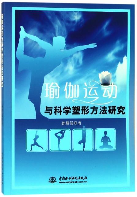 瑜伽運動與科學塑形方法研究