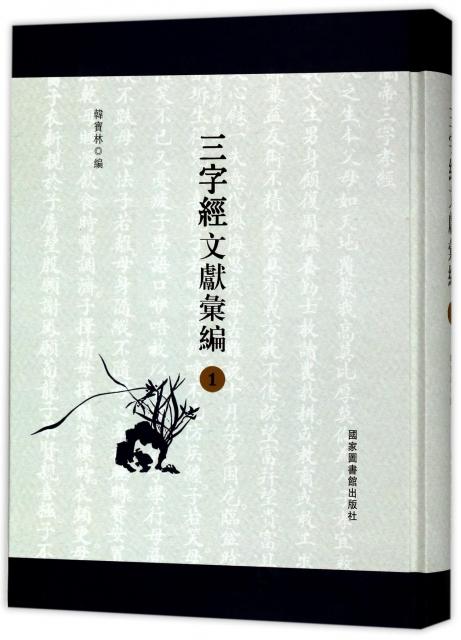 三字經文獻彙編(共14冊)(精)