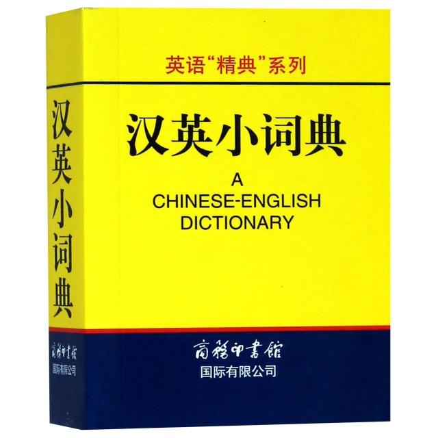 漢英小詞典/英語精典繫列