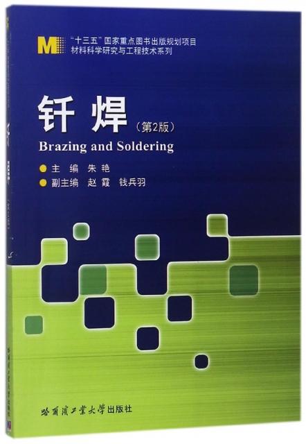 钎焊(第2版)/材料科學研究與工程技術繫列