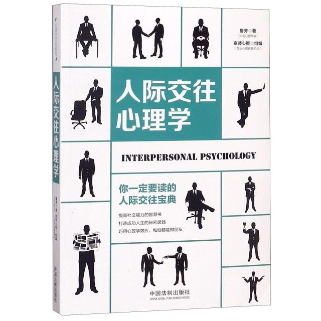人際交往心理學