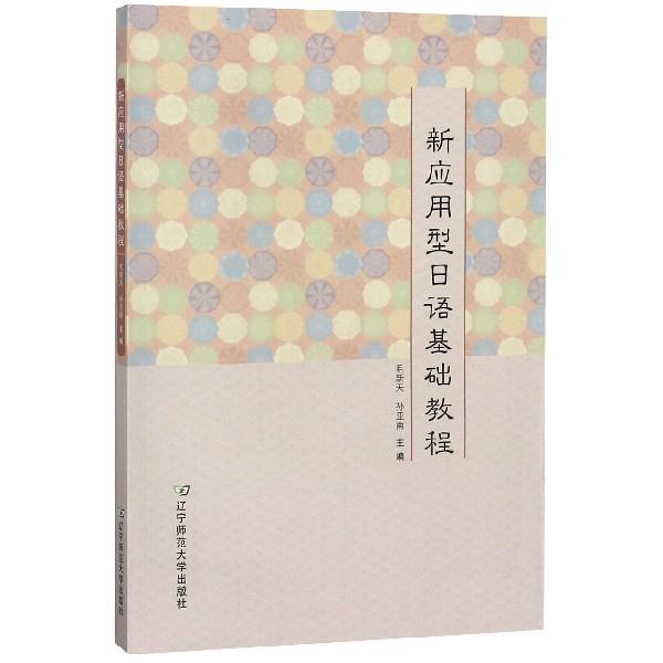 新應用型日語基礎教程