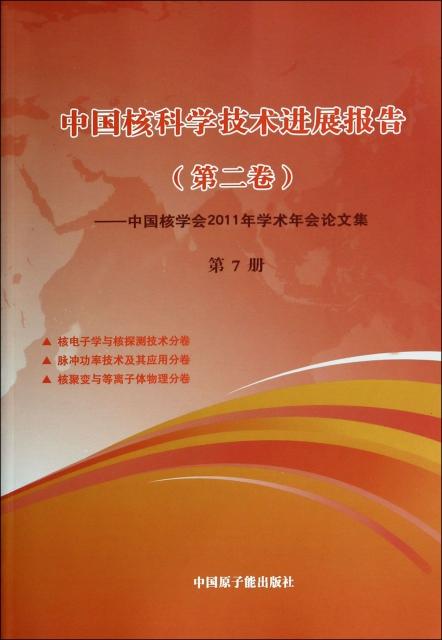 中國核科學技術進展報告(第2卷中國核學會2011年學術年會論文集第7冊)(精)