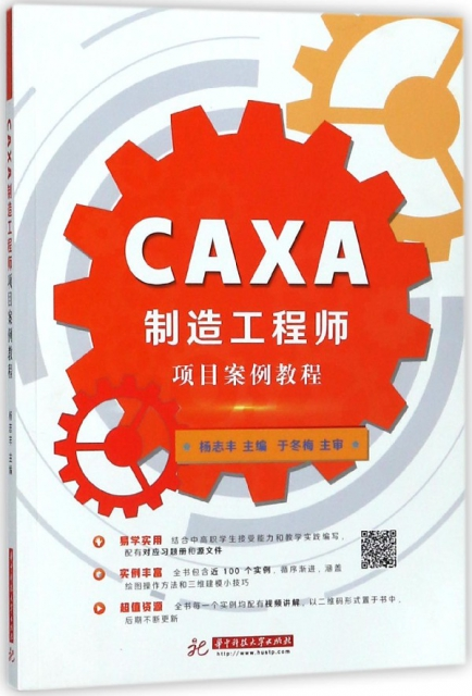 CAXA制造工程師項目案例教程