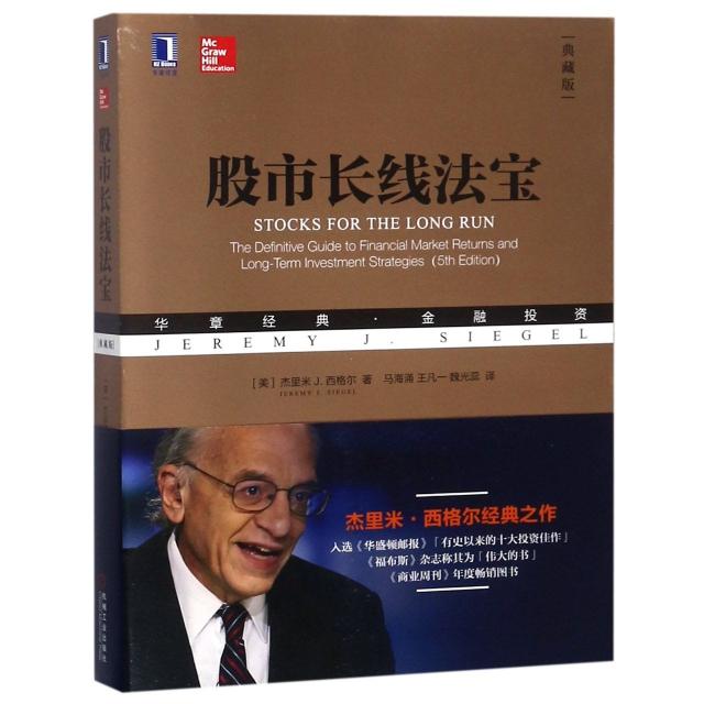 股市長線法寶(典藏版華章經典金融投資)