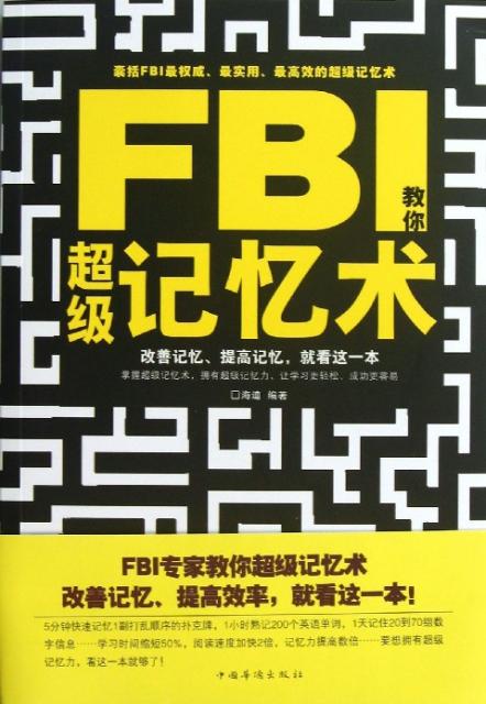 FBI教你超級記憶術