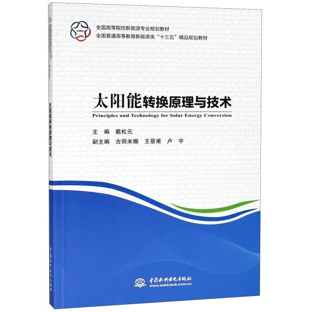 太陽能轉換原理與技術(全國高等院校新能源專業規劃教材)