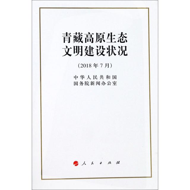 青藏高原生態文明建設狀況(2018年7月)
