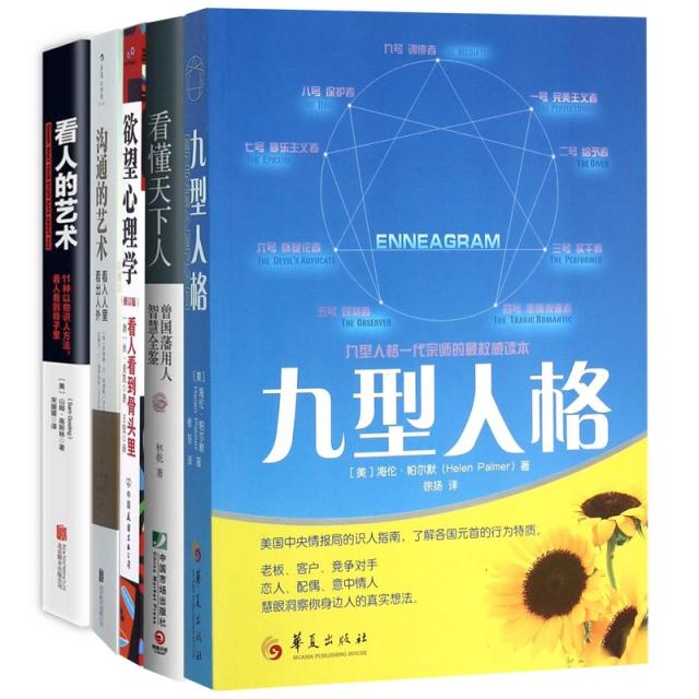 看人的藝術&溝通的藝術&欲望心理學&看懂天下人&九型人格 共5冊