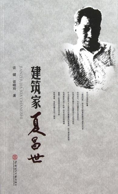 建築家夏昌世